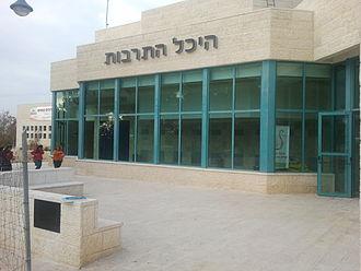 Kiryat Arba - Kiryat Arba cultural center