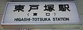 HigashiTotsuka-2.JPG