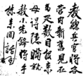 Hongwu Emperor script.png