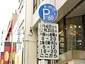 Hyoushiki Motomachi.jpg