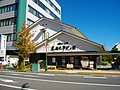 Ikenami Shotaro Sanada Taiheiki Kan.JPG