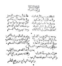 Iradat al-Ḥayāt.png