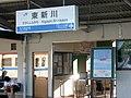 JR東新川駅 - panoramio.jpg