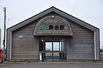 JR Hokkaido Kogane Station.jpg