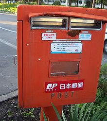 Image result for japan post