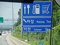 Jungbu Expwy Majang SA 1km Ahead(Hanam Dir).jpg