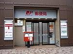 Kashiwanoha-campus Post office.jpg