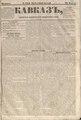 Kavkaz 1856 N24.pdf