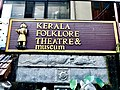 Kerala Folklore museum board.jpg