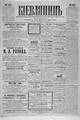 Kievlyanin 1898 229.pdf