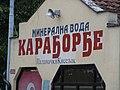 Kiseljak, Smederevska Palanka 40.jpg