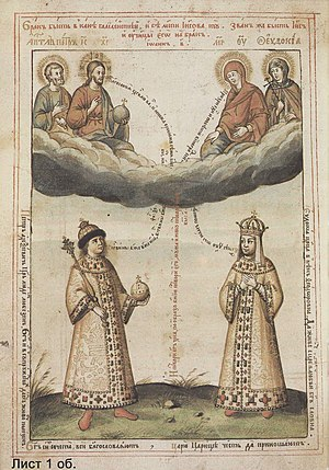 Eudoxia Lopukhina - Picture from the matrimonial love book, which was given as a marriage gift for 1st marriage of Peter I and Evdokiya Lopuhina