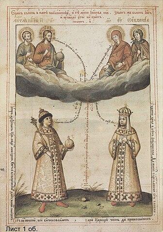 Пётр и Евдокия Лопухина. Рисунок, расположенный в начале «Книги любви знак в честен брак» Кариона Истомина, преподнесённой в 1689г. в качестве свадебного подарка Петру Первому.