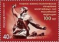 Kombat 2019 stamp of Russia.jpg