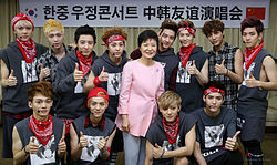 Exo band wikipedia exo with south korean president park geun hye in china on june 28 2013 stopboris Images