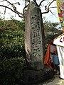 Koshinto stele near Daikozenji Temple.jpg