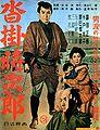Kutsukake Tokijiro 1954 poster.jpg