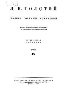 L. N. Tolstoy. All in 90 volumes. Volume 48.pdf