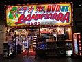 Lammtarra Akihabara shop at night (ラムタラ秋葉原店, 外神田1) (2009-11-16 21.01.34 by Marufish).jpg