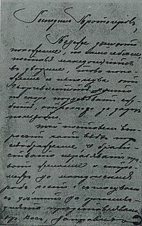Letter from Panayot Karamfilovich to Alexandar Protogerov, 27 April 1919-01.jpg