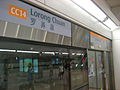 Lorong Chuan MRT Station (4610755894).jpg