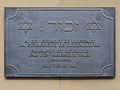Luxembourg City Plaque synagogue 1894.jpg
