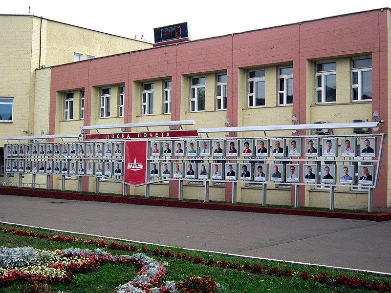 File:MAZ factory (Minsk, Belarus) p5 - board of honour.jpg