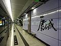 MTR LOHAS Park Station.JPG