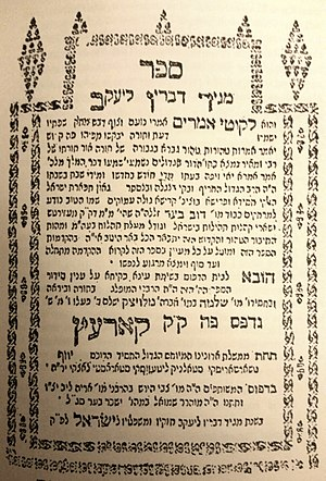Hasidic philosophy - Title page of Maggid Devarav L'Yaakov (Koretz, 1781 edition).