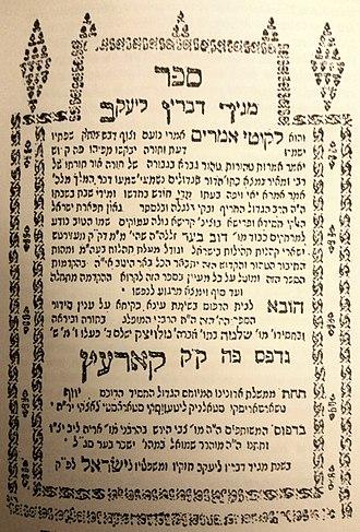 Hasidic philosophy - Title page of Maggid Devarav L'Yaakov (Koretz, 1781 edition).