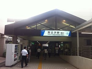 Magomezawa station - west exit - July 2014.jpg
