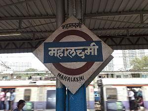 Mahalaxmi railway station - Mahalaxmi Station platformboard