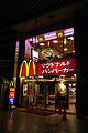 McDonald's Himeji Miyukidoori.jpg