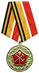 Medal 150 Years of the Western Military District.jpg