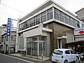 Meguro Shinkin Bank Unoki Branch.jpg