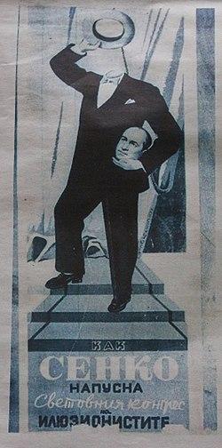 плакат на Мистер Сенко