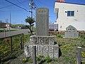 Monument to 90th Anniversary of Kotan Elementary School.jpg