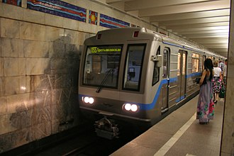 Novogireyevo (Moscow Metro) - Platform with arriving train