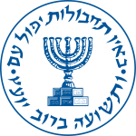 Mossad seal.svg