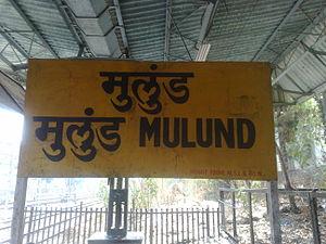 Mulund railway station - Image: Mulund Station (3)