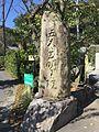 Myō-ōin-temple.jpg