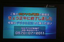 日本における衛星放送 アナログによる衛星放送
