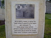 Nahalat Yitzhak Memorial in Tel Aviv.JPG