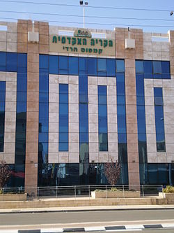 Ono Academic College - Haredi Campus.JPG