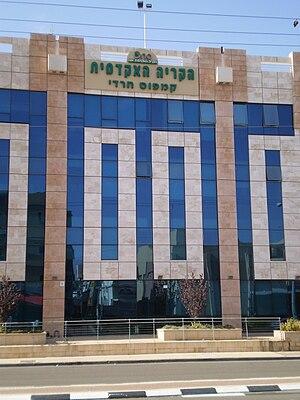 Ono Academic College - Ono Academic College Ultra-Orthodox campus, Or Yehuda