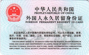 People's Republic of China Foreign Permanent Residence ID Card.jpg