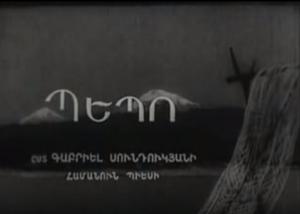 "Pepo (film) - USSR (Armenfilm) movie ""Pepo"" (Պեպո) title."