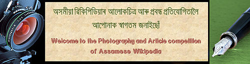 Photography and Article Competition of Assamese Wikipedia
