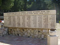 PikiWiki Israel 12120 monument to the victims on immigrants ship salvado.jpg