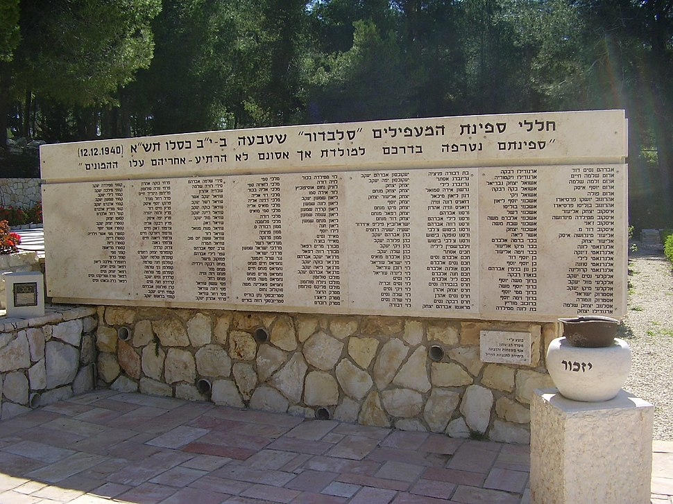 PikiWiki Israel 12120 monument to the victims on immigrants ship salvado